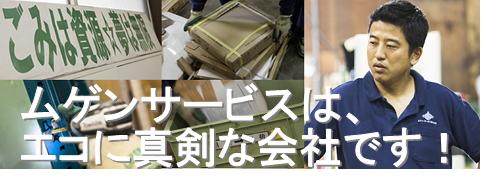 ムゲンサービスの廃棄物・粗大ごみ回収