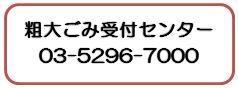 千代田区粗大ごみ受付センター