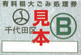 千代田区の有料粗大ごみ処理券B券