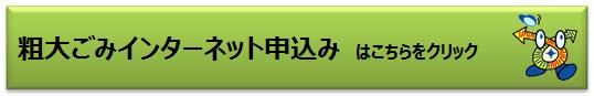 大田区の粗大ごみインターネット申し込み