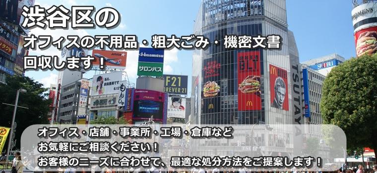 渋谷 区 粗大 ゴミ